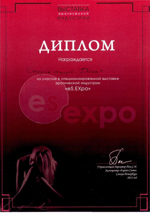 Диплом за участие в специализированной выставке эротической  Диплом за участие в специализированной выставке эротической индустрии es expo 16 06 2012 года