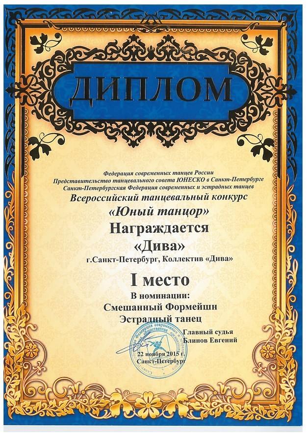 Призы награды и грамоты танцевальной студии Дива Диплом за i место на Всероссийском танцевальном конкурсе Юный танцор 22 ноября 2015 года